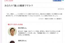 朝日新聞 ボンマルシェ・オンライン Bonmarche Online_160923